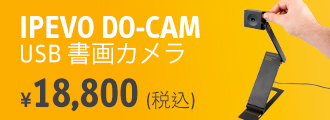 IPEVO DO-CAM USB 書画カメラ